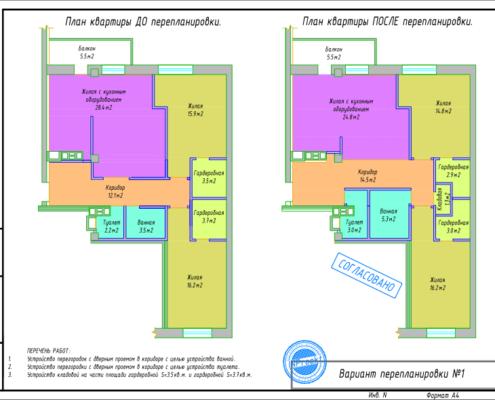 вариант перепланировки квартиры схема