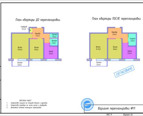 схема перепланировки квартиры