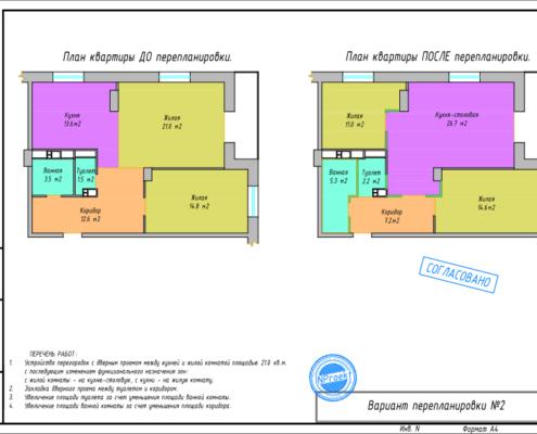 квартира до и после перепланировки схема