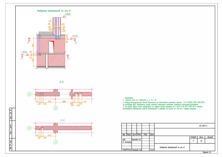 проектирование развертки вентканалов