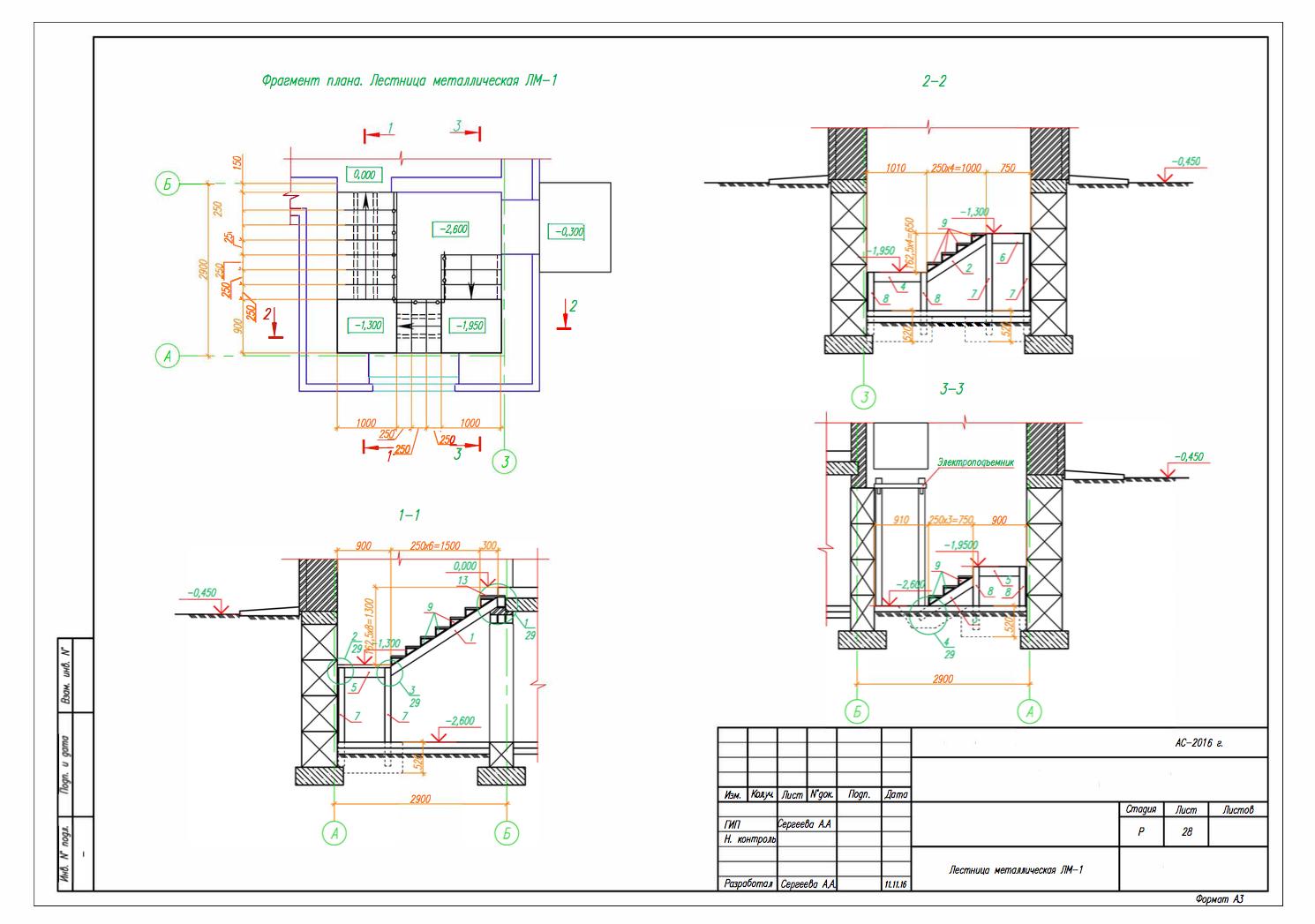 проектирование монтажа лестницы