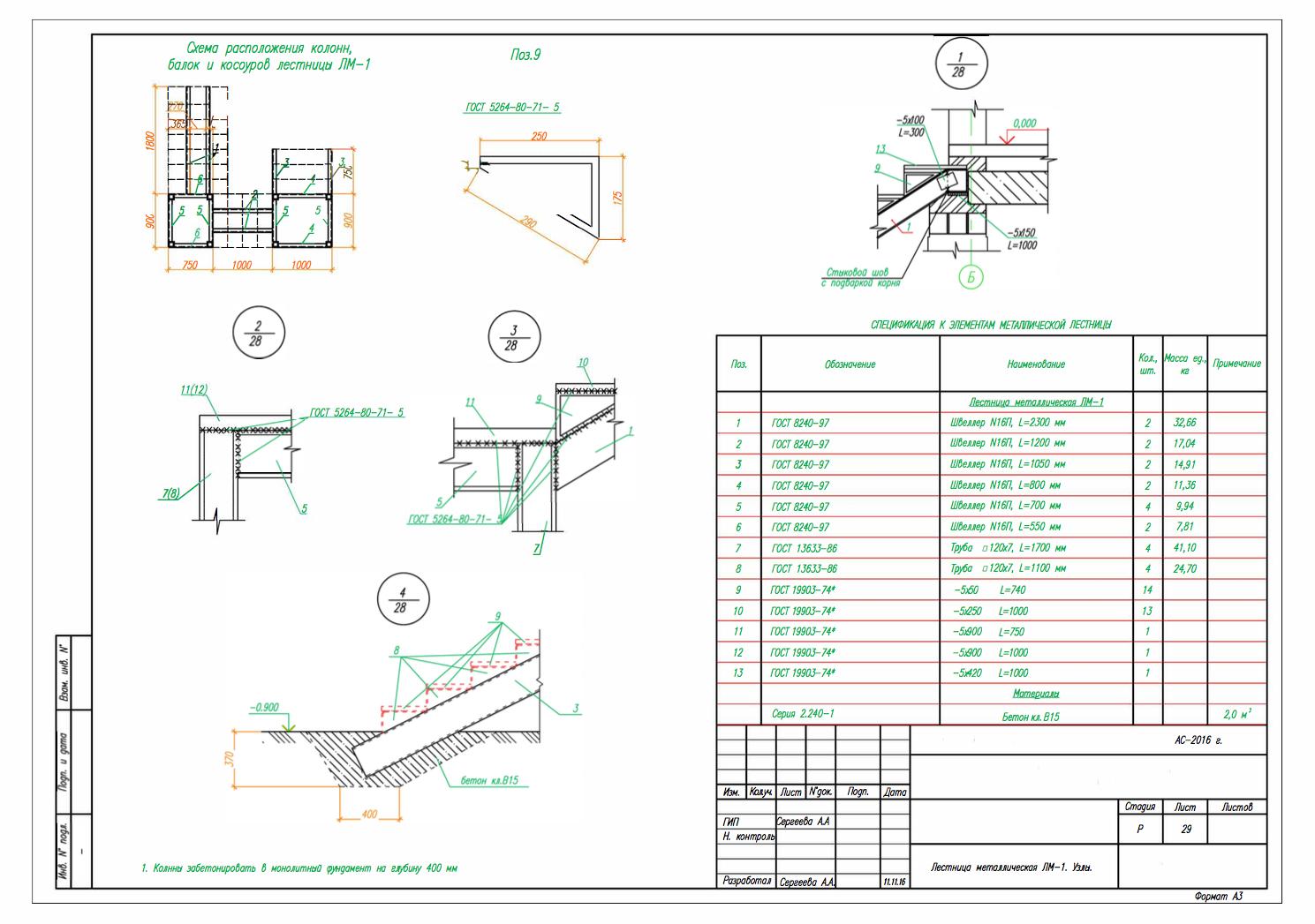 проектирование лестницы